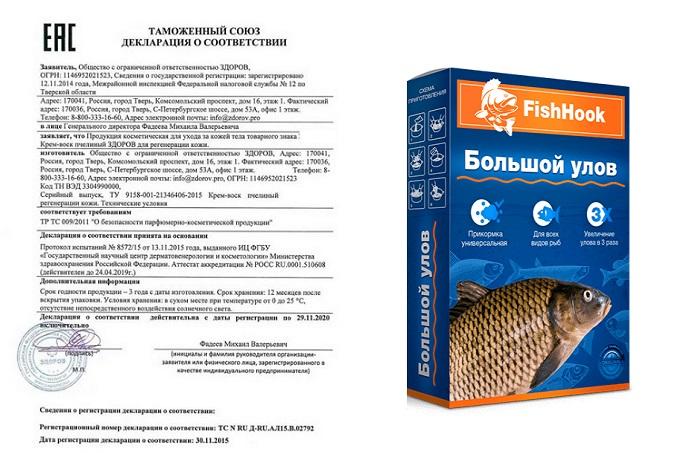 Большой улов FishHook в Александрии