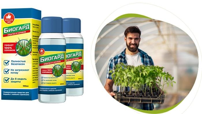 БиоГард защита от сорняков в Ужуре