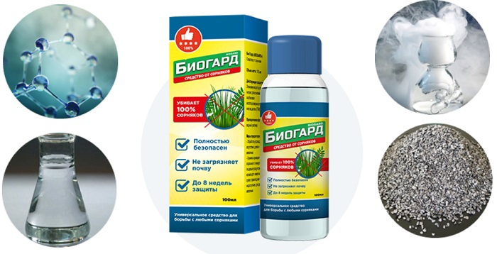 БиоГард защита от сорняков в Одинцово