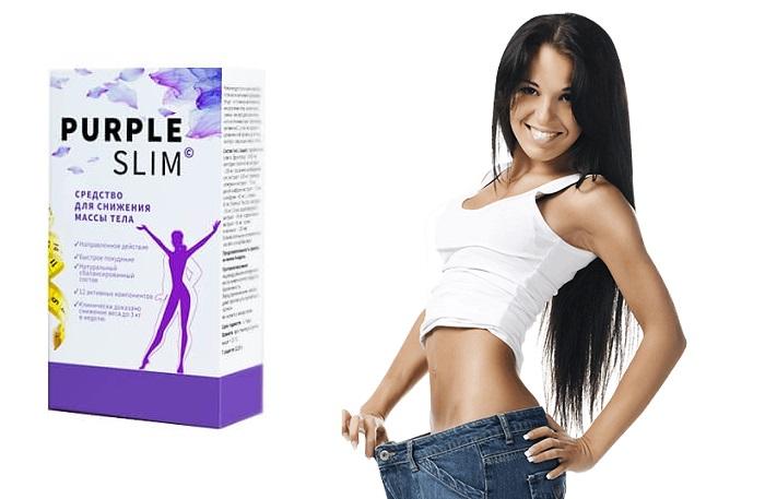 PURPLE SLIM для похудения в Марксе
